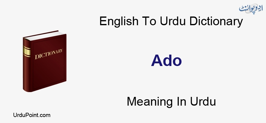 Ado Meaning In Urdu Mushkil مشکل English To Urdu Dictionary