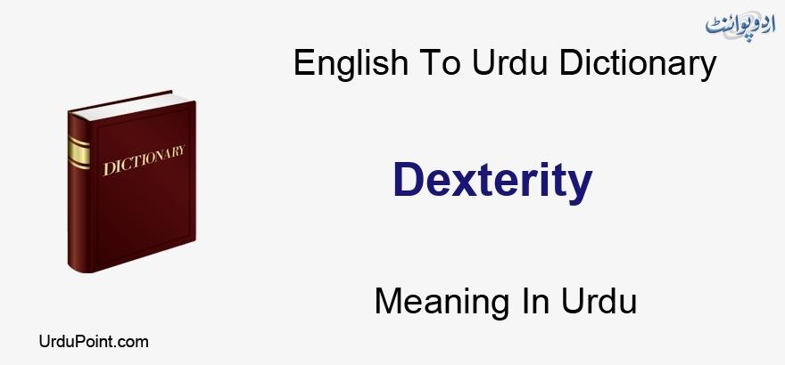 Dexterity Meaning In Urdu | Karigar کاریگر | English to ...