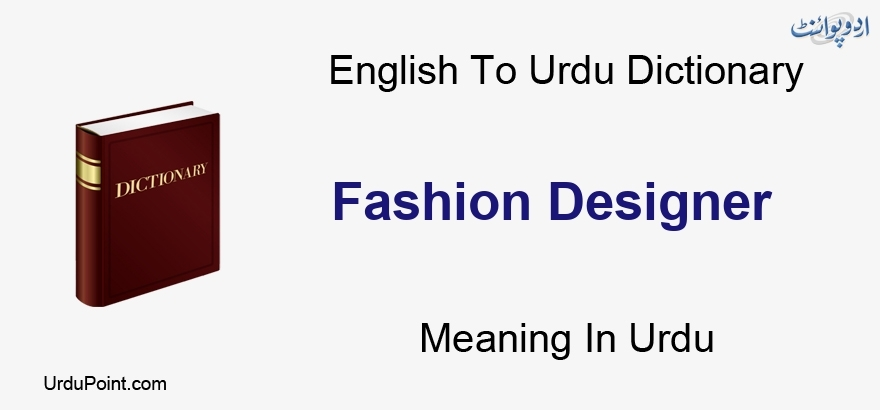 Fashion Designer Meaning In Urdu Fashion Designer فیشن ڈیئزائنر English To Urdu Dictionary