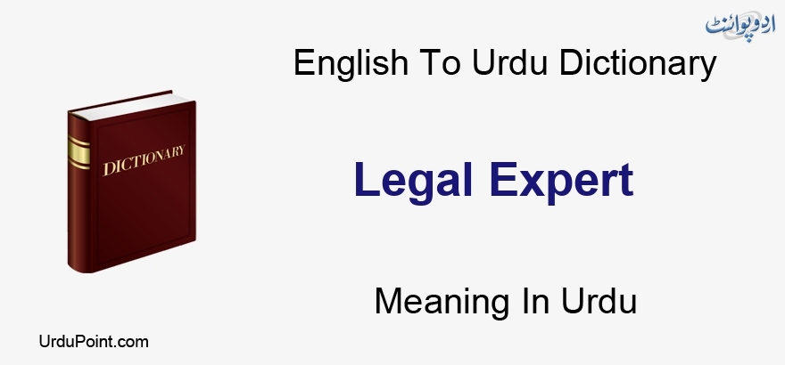 Legal Expert Meaning In Urdu قانونی ماہر English To Urdu Dictionary