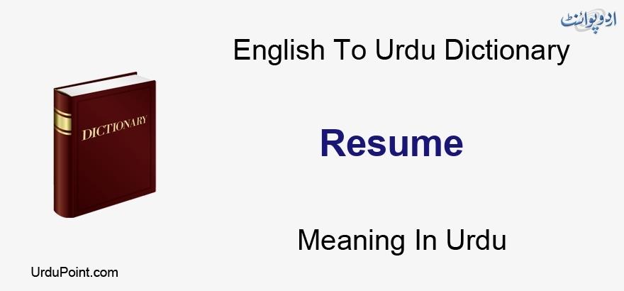 Resume Meaning In Urdu Khulasa Karna خلاصہ کرنا English To