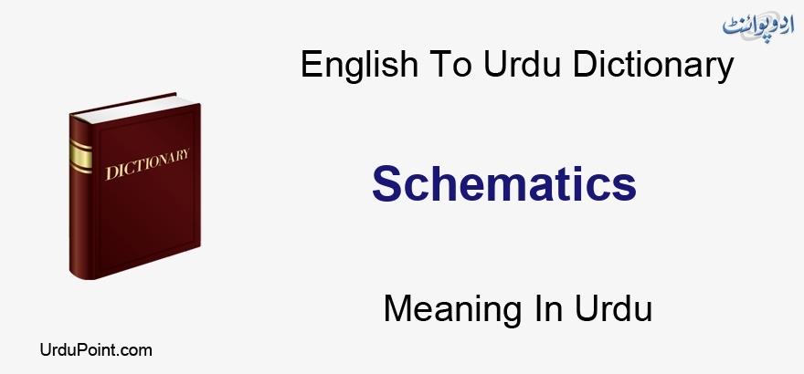 Schematics Meaning In Urdu Wehmi وہمی English To Urdu Dictionary