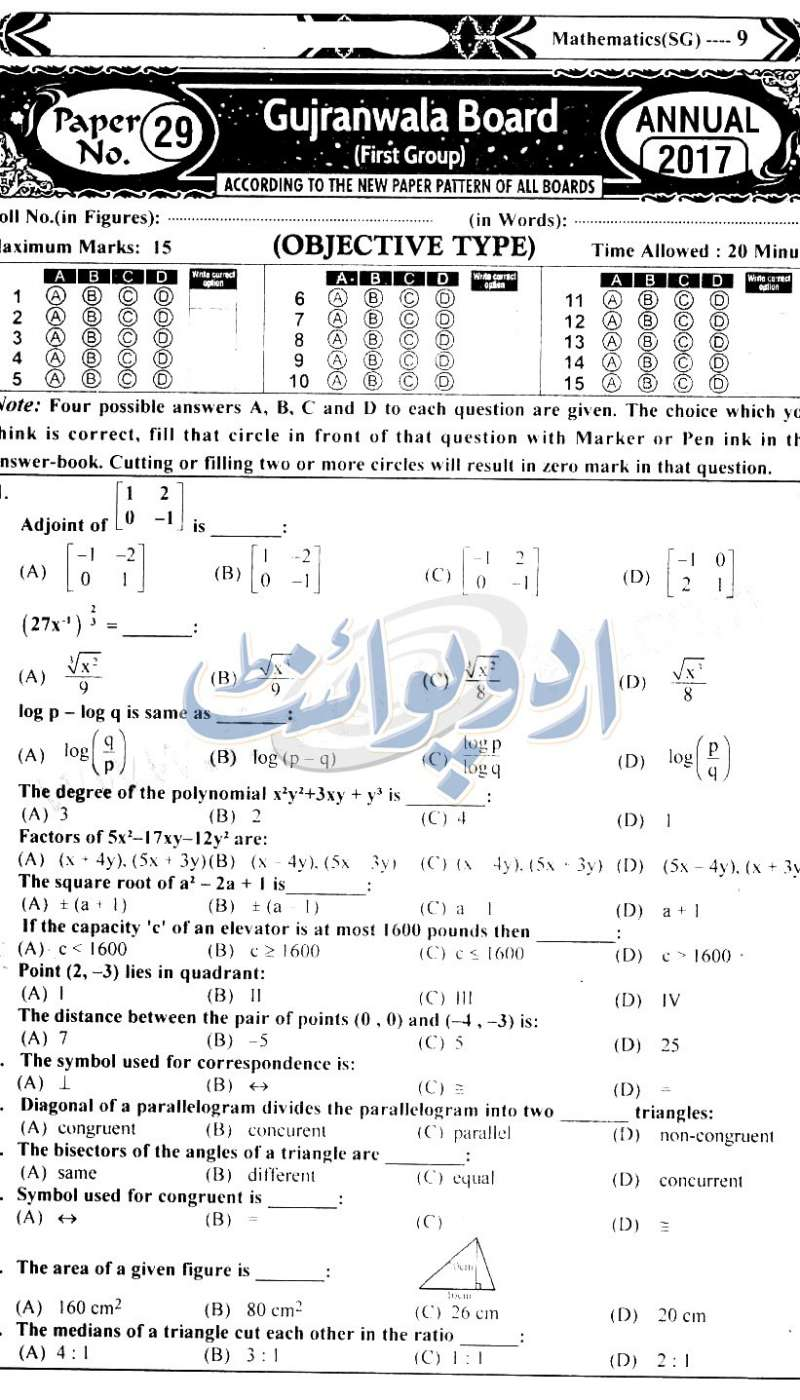 BISE Gujranwala Mathematics, Objective Part Paper Annual