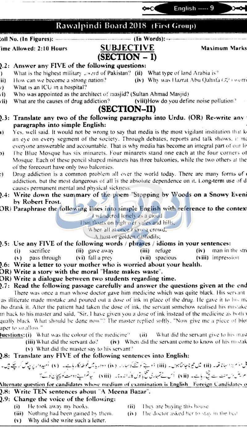 BISE Rawalpindi English, Subjective Part Paper Annual Part-I