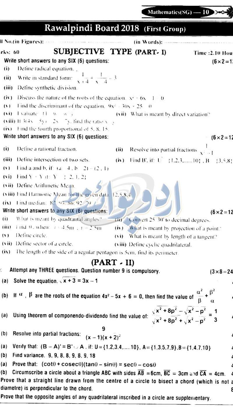 BISE Rawalpindi Mathematics, Subjective Part Paper Annual