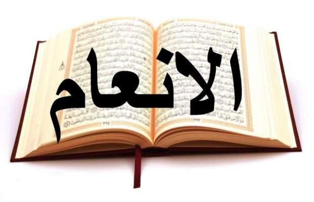 Khawab Main Soorah Al-inaam Parrhana