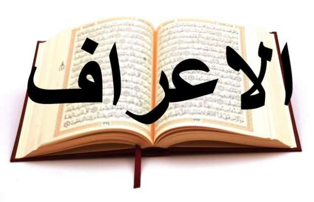 Khawab Main Soorah Al-aeraaf Parrhana