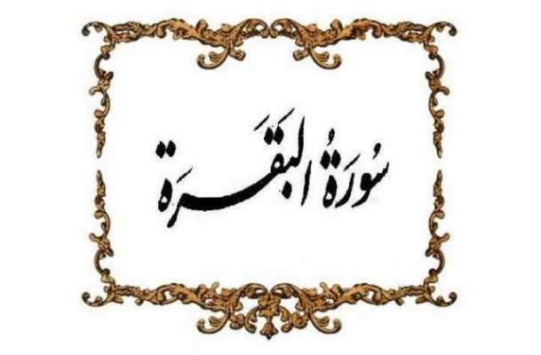 Khawab Main Soorah Albaqrah Parrhna