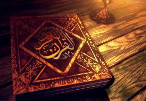 Khwab Mein Quran Majeed Dekhna