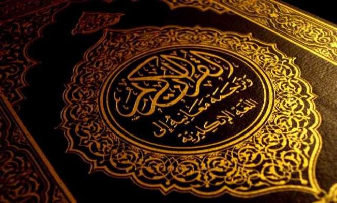 Khawab Main Soorah Al- Zukhruf Parrhana