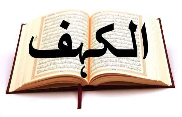 Khawab Main Soorah Al-kahaf Parrhana