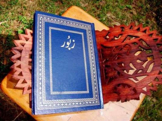Khawab Main Zaboor Shareef Dekhna