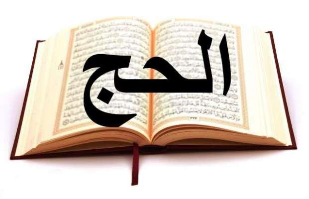 Khawab Main Soorah Al-hajj Parrhana
