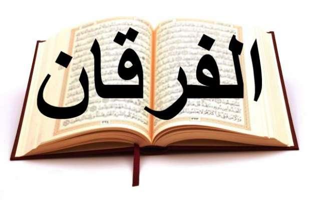 Khawab Main Soorah Al-furqaan Parhna