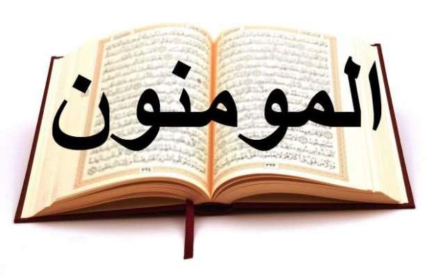 Khawab Main Soorah Al-mominoon Parrhana