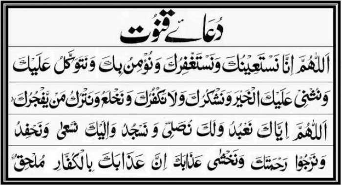 Khawab Main Dua E Qanoot Parhna