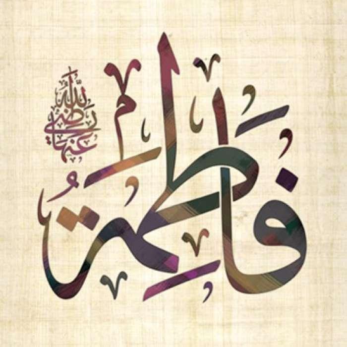 Khatoon e Jannat Hazrat Syeda Fatima Zehra RA