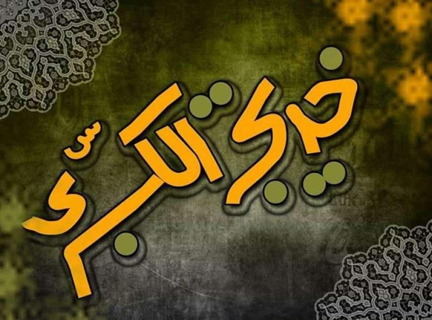 Umm ul Momneen Hazrat Khadija Tul Kubra Razi ALLAH Tala Anhuma