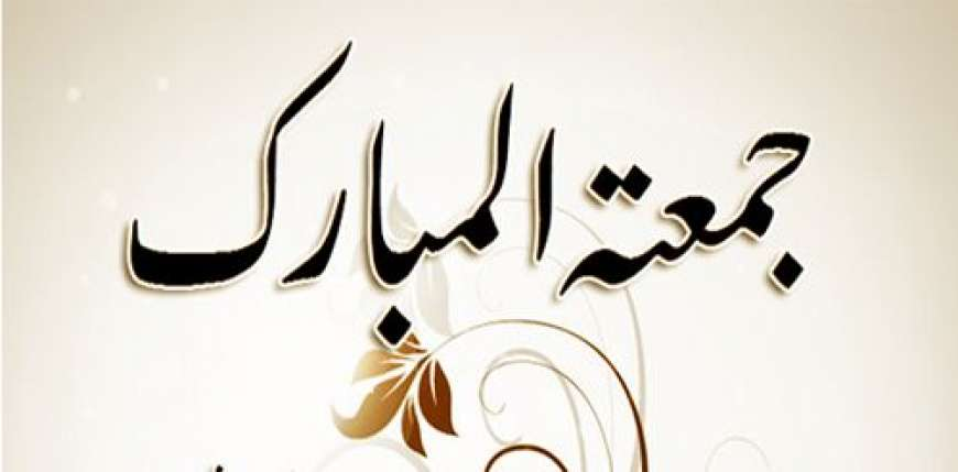 Juma tul Wida Yom ul Qudas Ithaad e Ummat Ka Mazhar