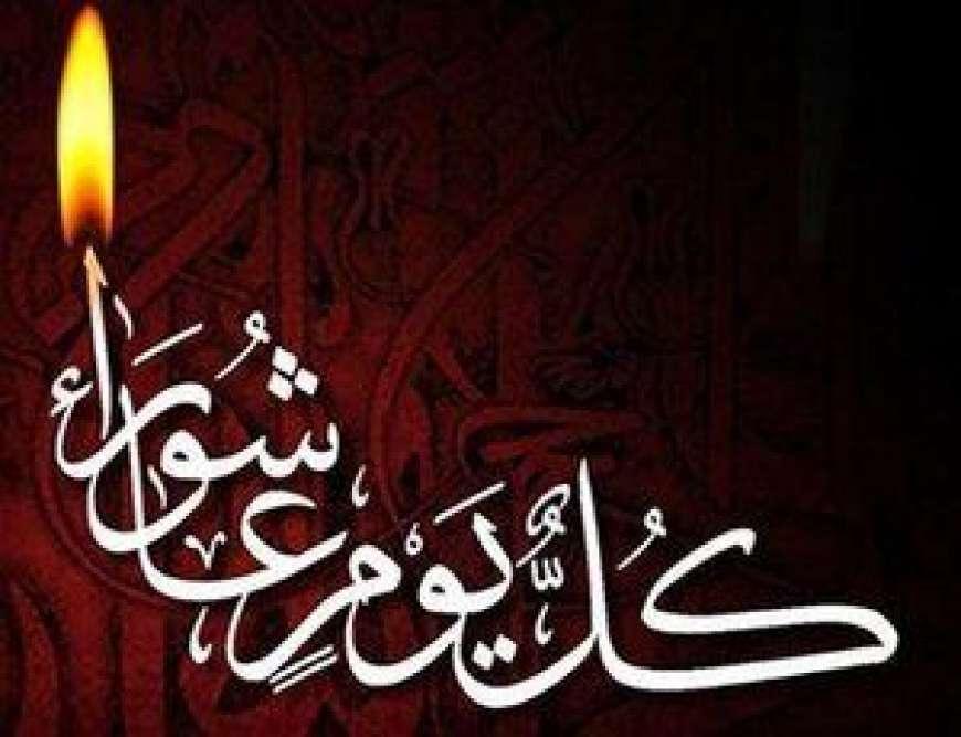 Youm e Ashoora Ki Fazeelat