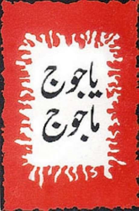 ZulQarnain Or Yajooj Majooj