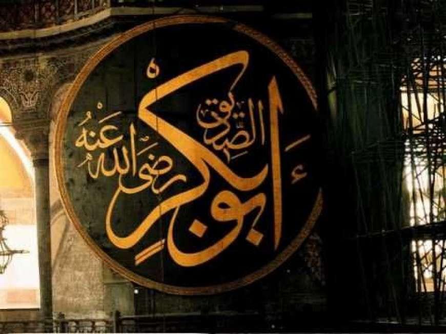 Hazrat Abu Bakar Siddiqui RA