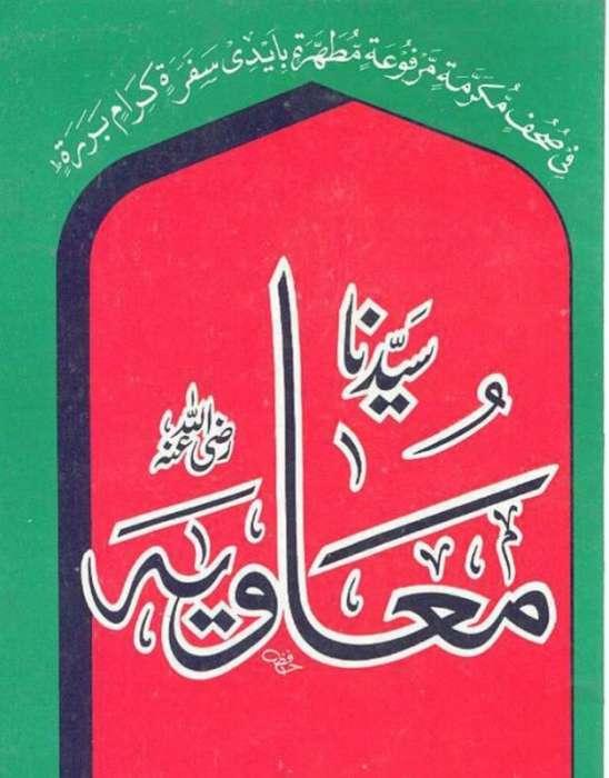 Hazrat Syedna Ameer Muavia RA