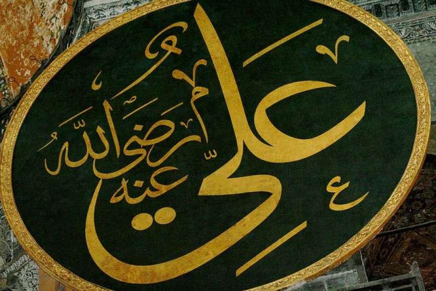 Khasais Hazrat Ali Sher Khuda RA
