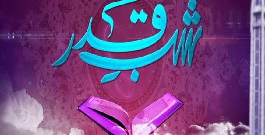 Shab e Qadr Ki Ibadat