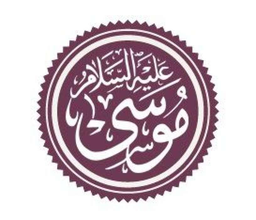 Musa 1300 Qabl Maseeh