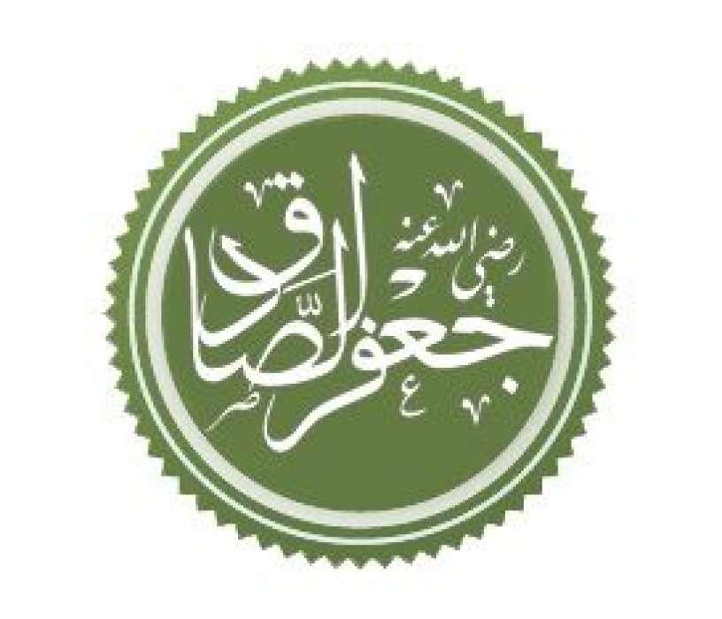 Hazrat Imam Jaffar Sadiq