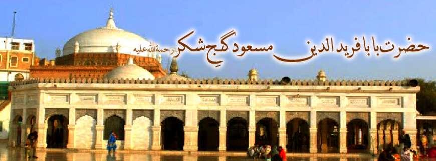 Hazrat Farid Uddin Masood Ganj Shakar RA