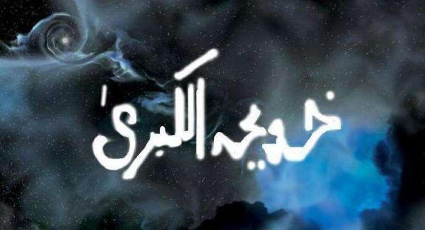 Ummul Momneen Hazrat Khadija RA