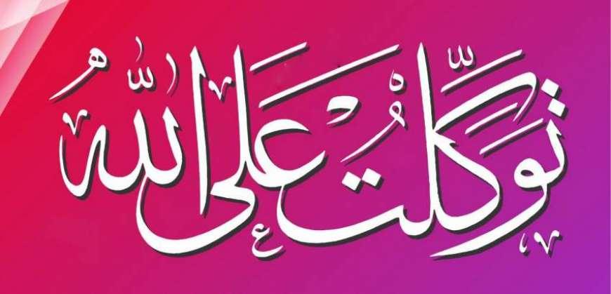 Tawakkul Aur Shukr Ki Fazeelat