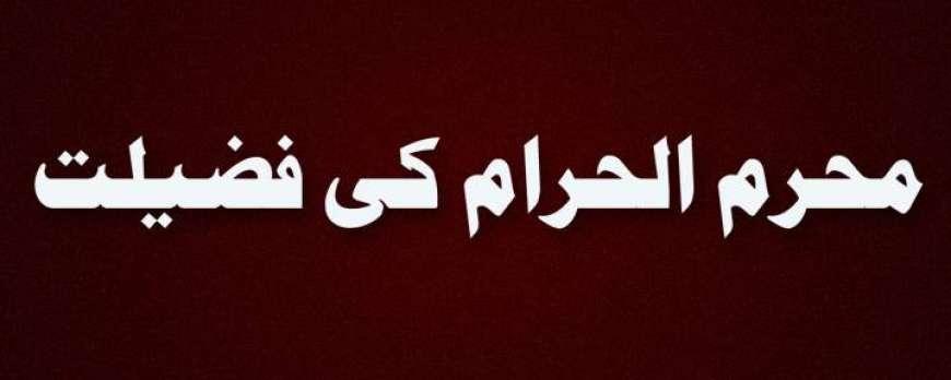 Muharram Ul Haram Ki Fazeelat