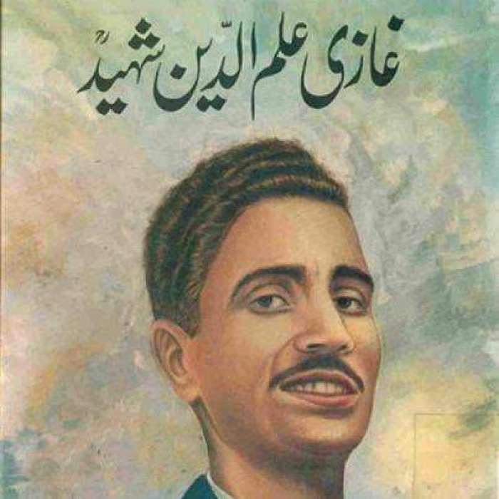 Ghazi Ilm Deen Shaheed RA