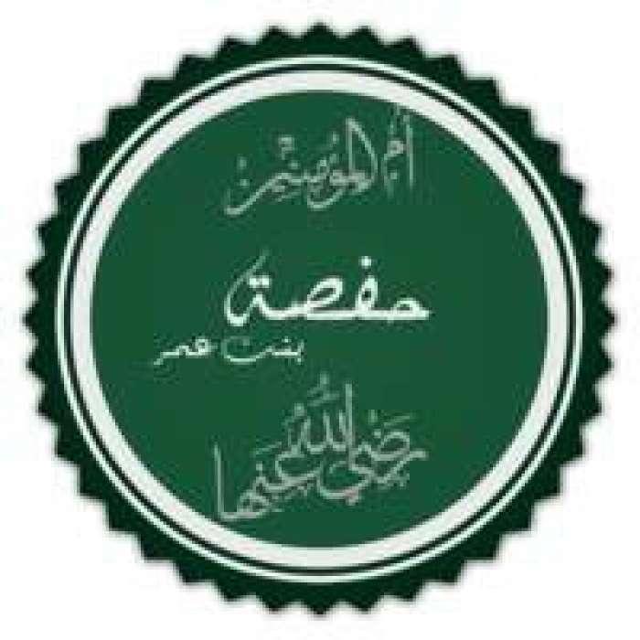 Ummul Momnin Syeda Hafsa RA