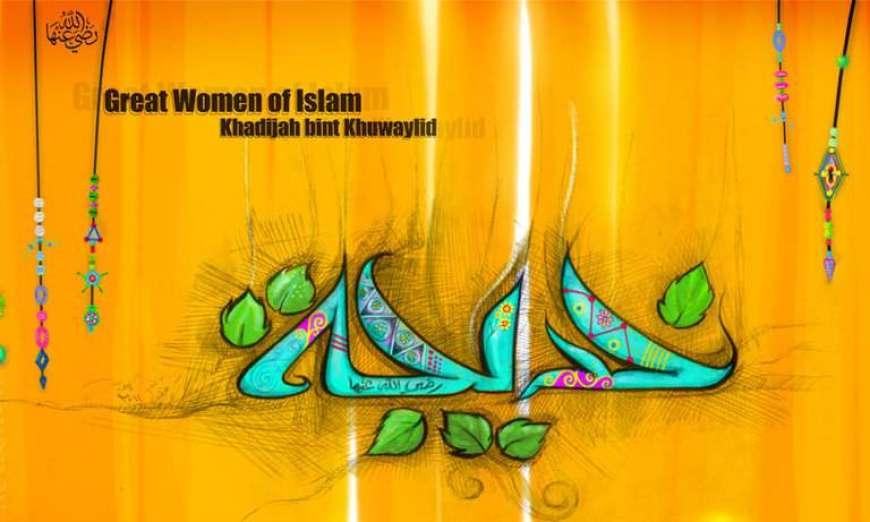 Ummul Momnin Hazrat Syeda Khadija Tul Kubra RA