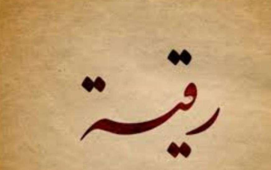 Hazrat Ruqayyah RA