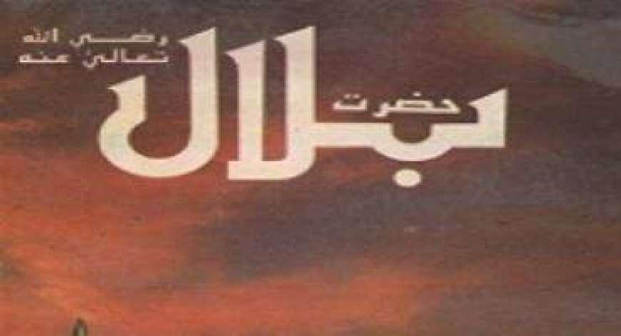 Syedna Bilal RA Ki Azaadi