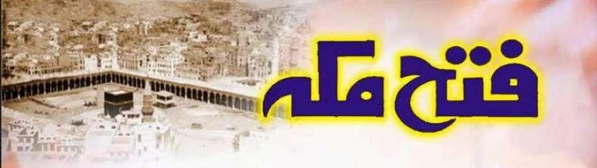 Fatah Makkah Aur Khutba Nabvi SAW