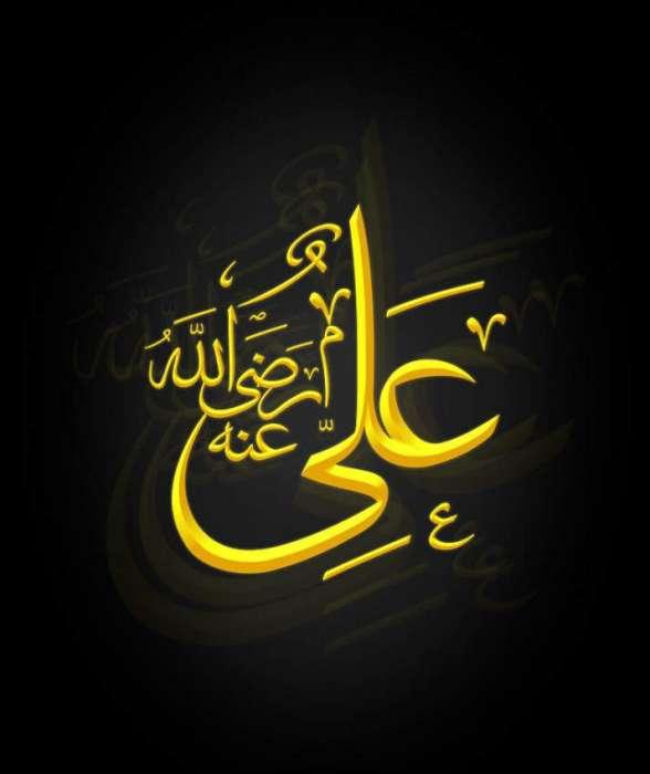 21 Ramzan Yom e Shahadat Ameer Ul Momineen Hazrat Ali RA
