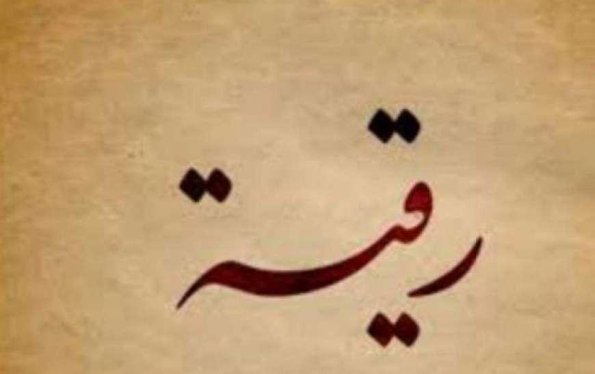 Hazrat Ruqaiya RA