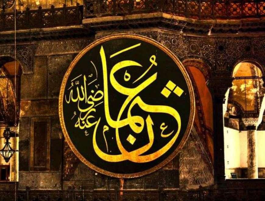 Zul Noorain Hazrat Usman Ghani RA