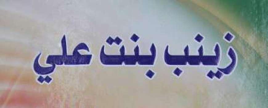 Hazrat Zainab RA Sher e RA Khuda Ki Sher Dil Beti