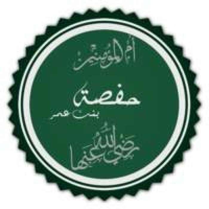 Umm ul Momnin Hazrat Hafsa Bint Umer Farooq RA