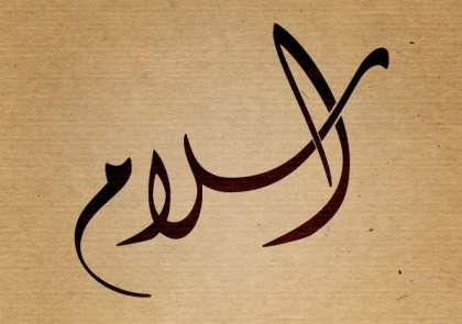 Hazrat Salma RA K Bait Karnay Par
