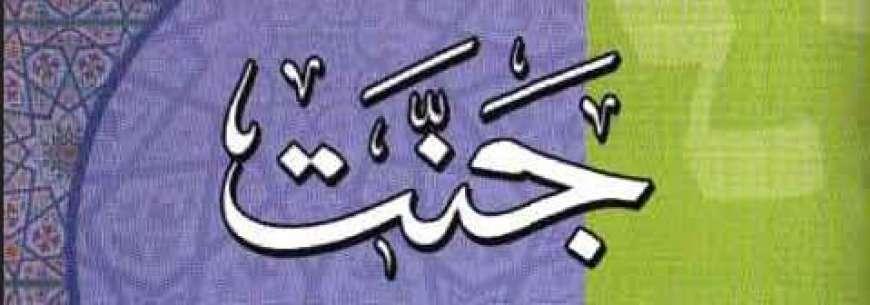 Jannat Main Hazrat Adam AS K Qayam Ki Muddat