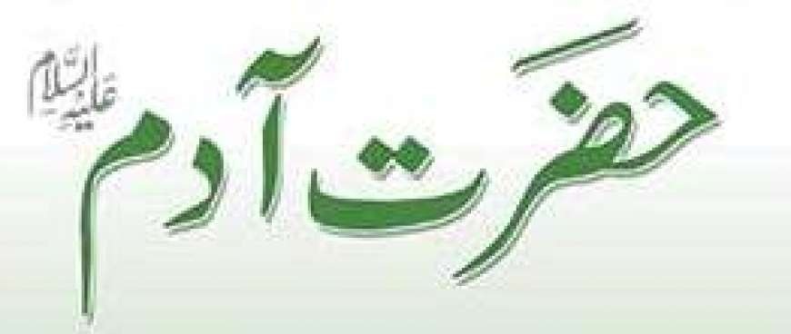 Hazrat Adam AS K Bachon Ki Tadaad