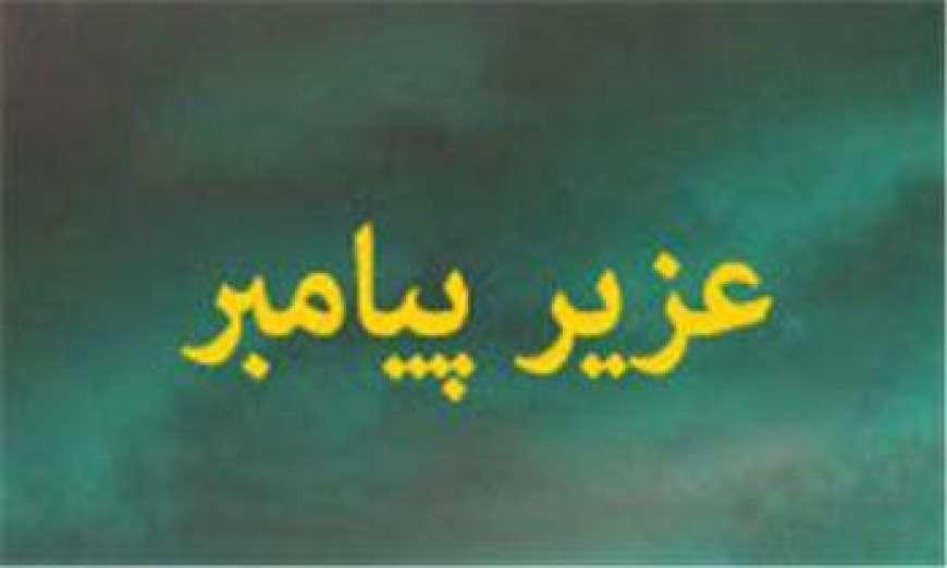 Hazrat Uziar AS Ki Ghar Wapsi